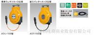 日本HATAYA烟屋/ ADU-102/安装型自动卷纸收纸器  /空气型 /安装型自动收线盘