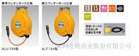 日本HATAYA烟屋/ ALU-134/安装型自动卷纸收纸器  /适用于空气型  /高功率类型