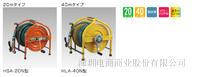 日本HATAYA烟屋/ HSA-ON/各种卷轴 /软管卷盘  /40米型带动力手柄