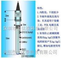 高污染專用酸堿度電極 E-600