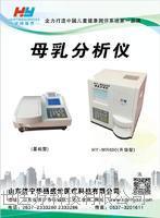 母乳分析仪 HY-MR600