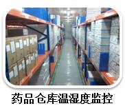 药品库房溫濕度監控系統