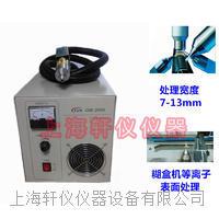 低温等离子处理设备|喷涂前等离子处理机
