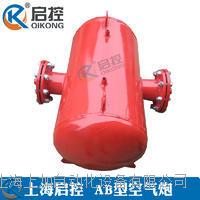 厂家批发高品质多规格多型号空气炮.破拱器.空气助流器.空气炮
