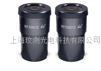 体视显微镜SZ20X/12MM目镜 SZ20X/12MM