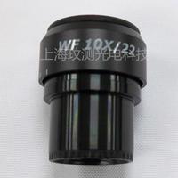 ZOOM645显微镜仿尼康显微镜10X目镜  WF10X/22MM
