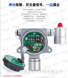 工業防爆異丁醇氣體泄漏濃度檢測報警器