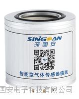 高精度二氧化氮传感器