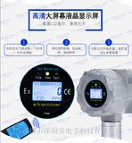 廠家直銷原裝傳感器固定式二氯甲烷檢測儀