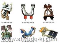 集电砣/轻轨滑触线集电跎/上海角钢滑触线集电砣