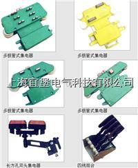 JD-4-60四极集电器 JD-4-60