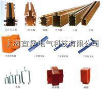 DHG(J)-4-16/80四级管式滑触线 DHG(J)-4-16/80