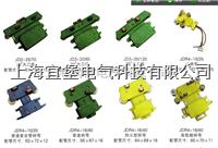 普四级滑触线集电器JD4-16/25 JD4-16/25