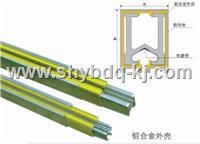 HXPnR-H-150/200单级组合滑触线