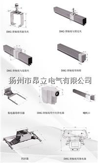 DHG多级滑触线集电器同步器 DHG