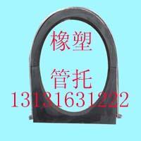 橡塑管托 DN10-DN1020