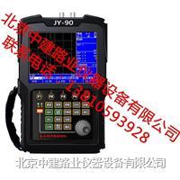 数字超声波探伤仪 JY-90型