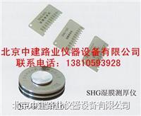 不锈钢湿膜测厚仪(轮规、梳规) QUL/SHG型