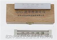 流平性试验器 QAG型