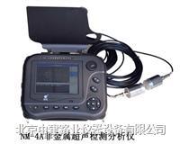 供应非金属超声波检测仪 NM-4A型