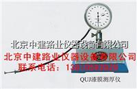QUJ型漆膜测厚仪 QUJ型
