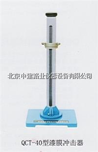 漆膜冲击器/木材冲击器 QCT-40型