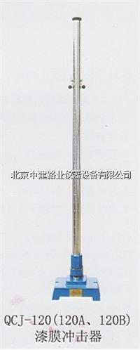 120木材冲击器/漆膜冲击器 QCJ-120(120A、120B)型