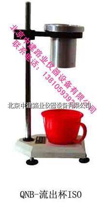 QNB型ISO流出杯 QNB型