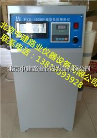 水泥负压筛析仪 FYS-150B型