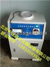 数显水泥细度负压筛析仪 FYS-150型