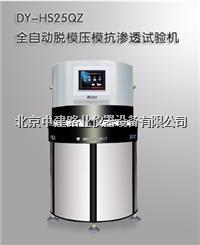 全自动混凝土抗渗仪 DY-HS25QZ型
