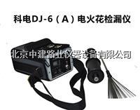 电火花检漏仪 DJ-6(A)型
