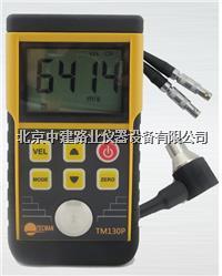 小管径超声波测厚仪 TM130P型