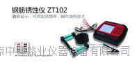 混凝土钢筋锈蚀仪 ZT102型