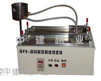 耐洗刷试验仪 QFS型