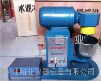 供应行星式水泥胶砂搅拌机 JJ-5型