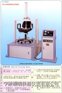 办公椅旋转寿命试验机 CY-6608