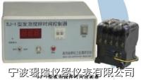 发泡搅拌时间控制器 SJ-1