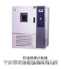 CH-TH-4(A~E)恒温恒湿试验机 CH-TH-4(A~E)