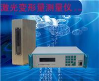 激光变形量测量仪  LE-600