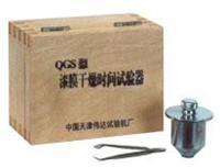 QGS型 干燥时间试验器  QGS型