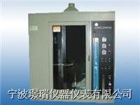JR UL94 规格水平-垂直燃烧试验仪  UL94
