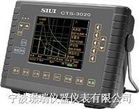 CTS-3020数字超声探伤仪 CTS-3020