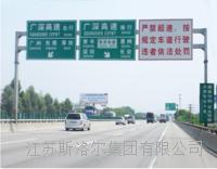高速指示牌 SLE-002
