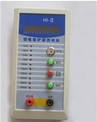 漏电保护器测试仪厂家 LBQ-II型