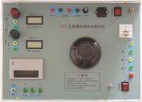 互感器特性综合测试仪 HGY型