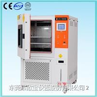 恒温恒湿实验箱 XB-OTS-150B-C