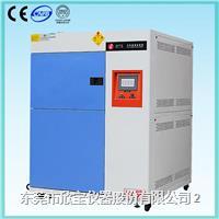 高低温冲击测试箱 XB-OTS-225D-C