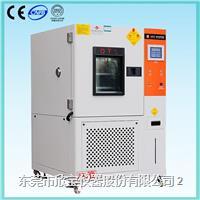 高低温交变试验箱 XB-OTS-408B-C