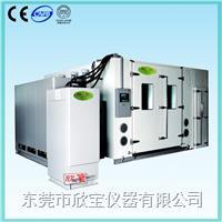 步入室高低温交变湿热试验箱 XB-OTS-1320L